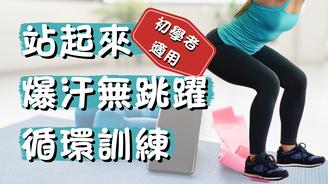 初學者 訓練|在家 簡單 運動|4分鐘 瘦身運動|站起來!💃 開始