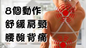 舒緩 腰痠 背痛|8個簡單動作|舒緩 痛症狀😌