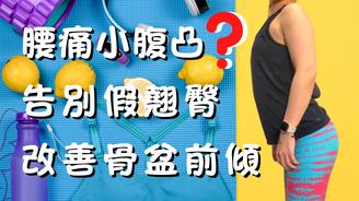 改善骨盆前傾|舒緩 下背痛|瘦小腹|簡單 瑜伽|舒緩 痛症