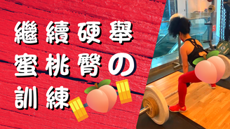Sumo deadlift girl|繼續 蜜桃臀 訓練 🍑|#shorts