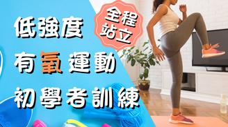 在家 全身運動 2021|初學者 訓練 ep# 7|低強度 有氧運動