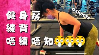 #shorts|健身房 練背|唔練唔知 🤭🤭🤭