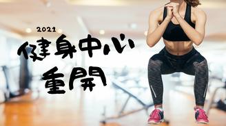 健身中心 重開|第一蹲🤩|我腰的肥肉🙈|#shorts