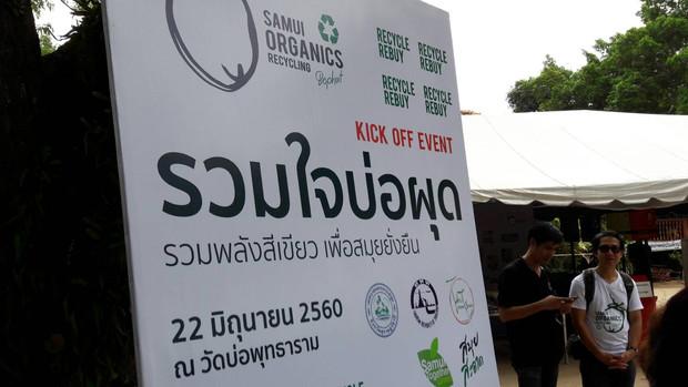 สมุยอักษรร่วมออกบูธงาน  Samui Organics Recycling