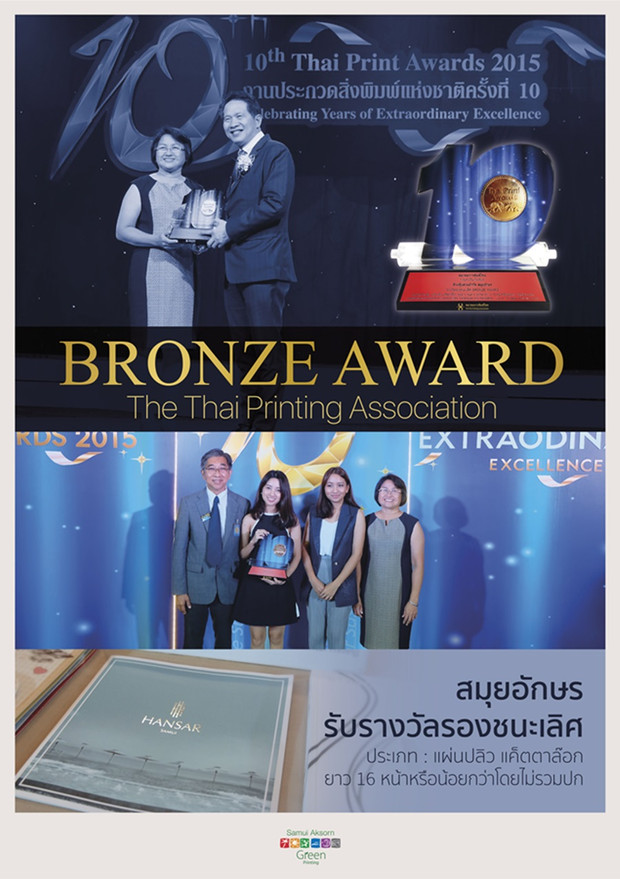 THAI PRINT AWARDS 2015