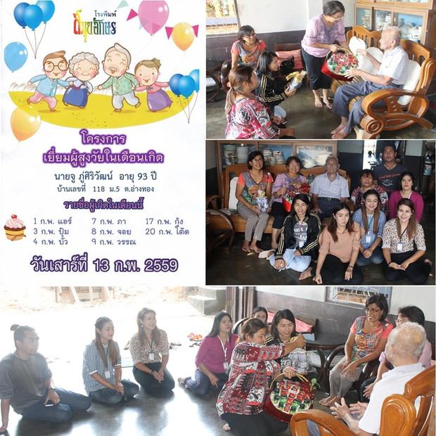 โครงการ เยี่ยมผู้สูงวัยในเดือนเกิด (กุมภาพันธ์ 2559)