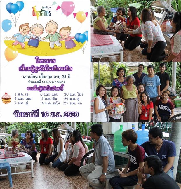 โครงการ เยี่ยมผู้สูงวัยในเดือนเกิด (มกราคม 2559)