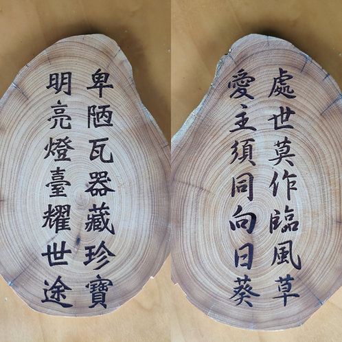 經文雕刻(謹記)