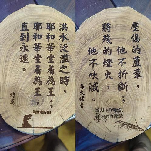 經文雕刻(為香港祈禱)