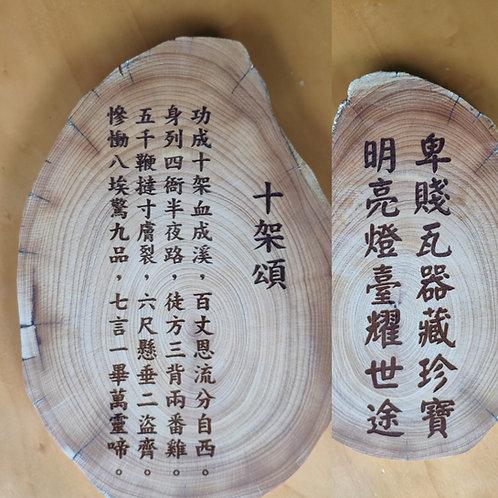 經文雕刻( 康熙十架頌)