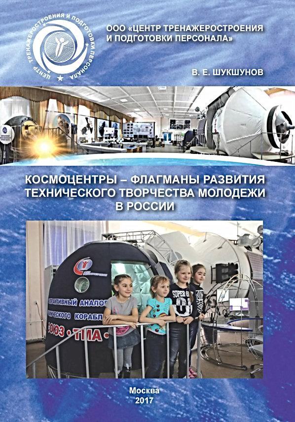 Публикации, Шукшунов В.Е.