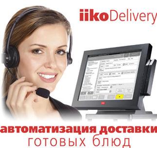 iiko Delivery