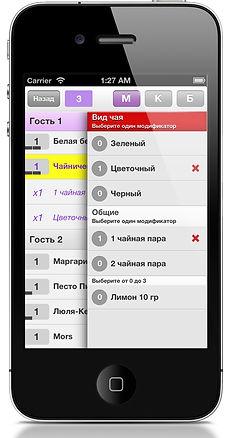 iikoWaiter, мобильный официант, приложение для официантов, официант в кафе, официант в костромском кафе, ярославский официант, ЕГАИС, он-лайн касса