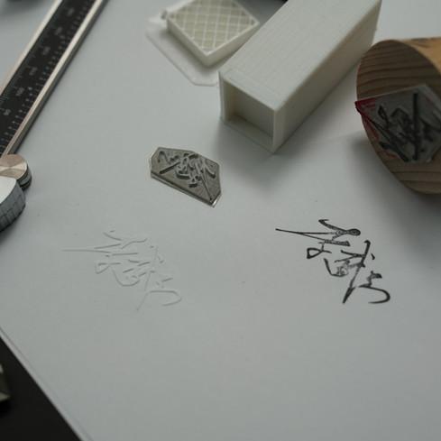 Stamp Prototype