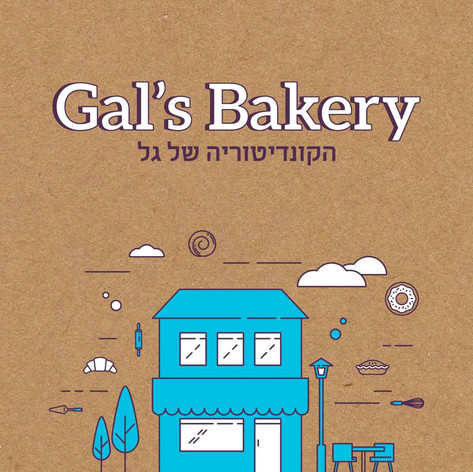 Gal's Bakery | Logo | Branding | Packaging