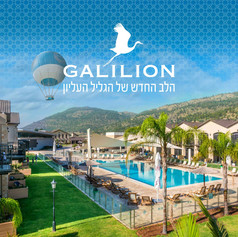 Galilion | Advertisement | Branding