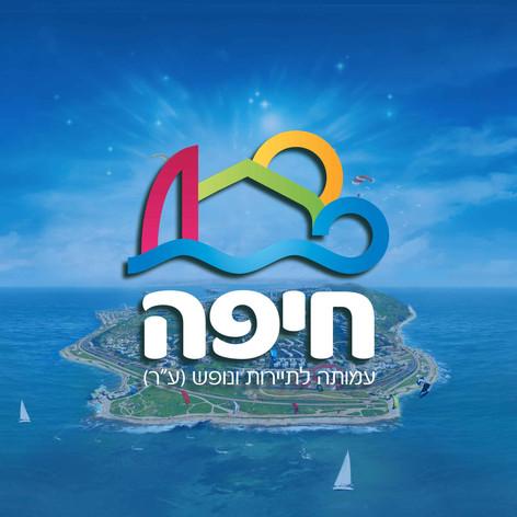 Haifa Tourism Board | Logos | Exhibition Design | Advertisement