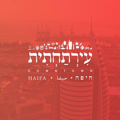 Downtown | Logo | Advertisement