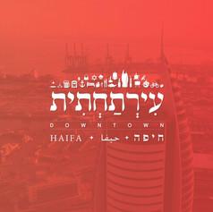 Downtown Haifa | Logos | Branding | Advertisement