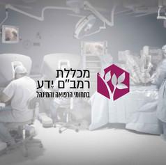 Rambam Knowledge Center | Web Design | Logo | Advertisement