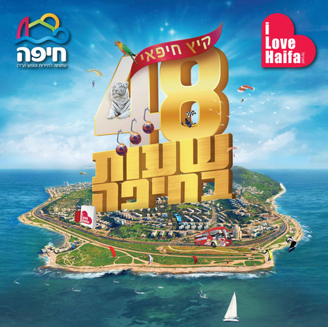Haifa Tourism Board | Advertisement | Branding | Logos
