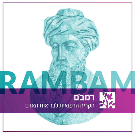Rambam | Web Design | Advertisement | Branding