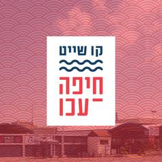 Ferry Haifa to Acre Line | Logo | Wayfinding Signages