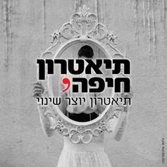 Haifa Theatre   Advertisement   Branding