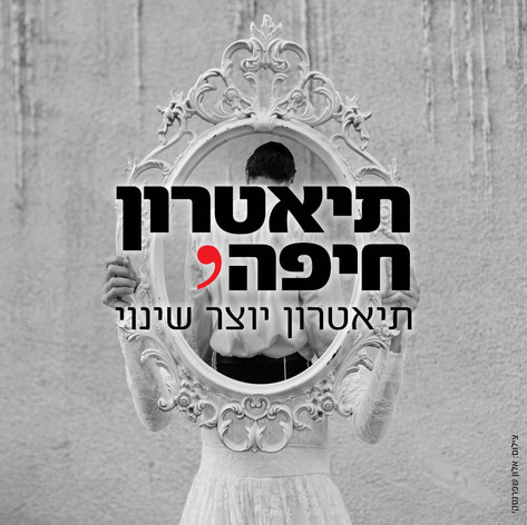 Haifa Theatre | Advertisement | Branding