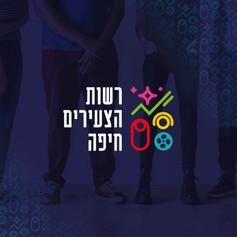 Rashut Hatzeirim | Logo | Branding | Advertisement