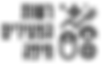 reshut logo bk copy.png