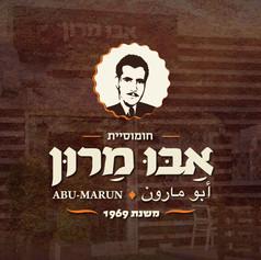 Abu Marun | Logo | Branding