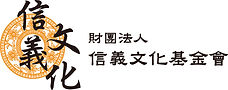 【LOGO】信義文化基金會.jpg