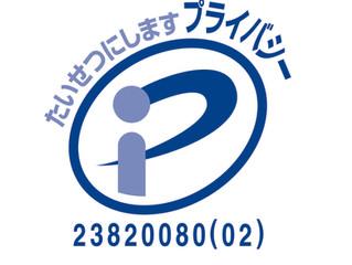プライバシーマーク認証更新
