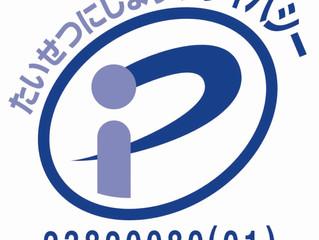 プライバシーマーク認証取得