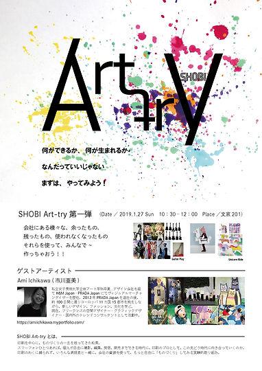 松美 Art-tryポスター.jpg