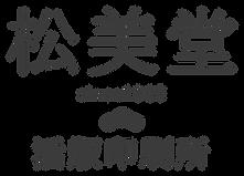 松美堂Topロゴ-01.png