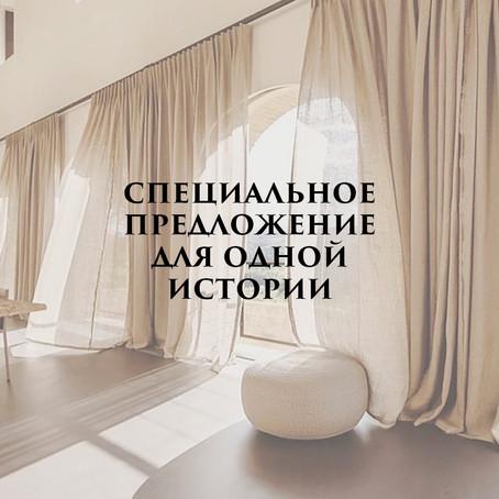 Интерьер для тебя