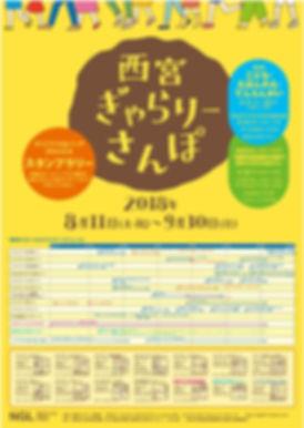 西宮ぎゃらりーさんぽポスター.jpg