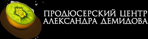 Продюсерский центр Александра Демидо