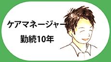 ケアマネージャー_0.png