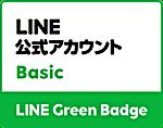 LINE_Green_Badge_OA_basic.png