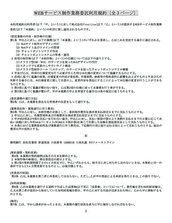 WEBサービス制作業務委託利用規約1jpeg(ドラッグされました).jpg