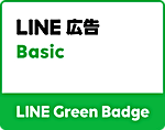 LINE_Green_Badge_Ads_basic.png