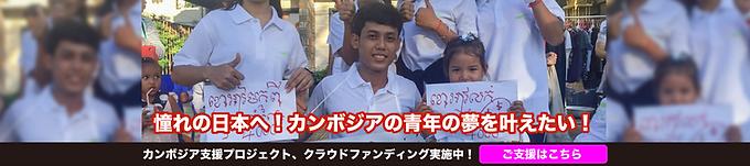 クラウドファンディング【憧れの日本へ!カンボジアの青年の夢を叶えたい!】