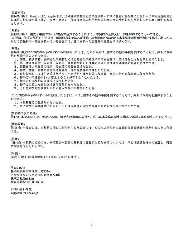 WEBサービス制作業務委託利用規約3jpeg(ドラッグされました) 2.j