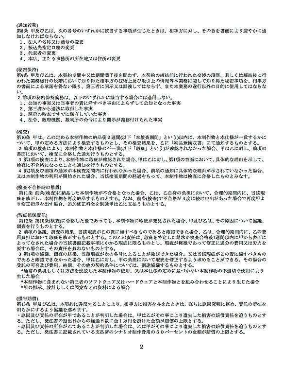 WEBサービス制作業務委託利用規約2jpeg(ドラッグされました) 1.j