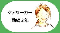 ケアワーカー_0.png