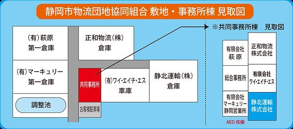 静岡市物流団地協同組合敷地内の見取図