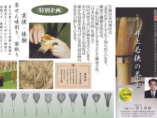 高山茶筌 伝統工芸士 井上若狭氏